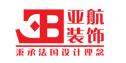 广西亚航建筑装饰设计工程有限公司