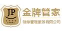中山市金牌管家装饰工程有限公司,装修公司