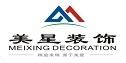 广州美星装饰设计有限公司阳江分公司