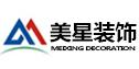 广州市美星装饰设计有限公司临安分公司