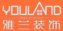 南通雅兰建筑装饰工程有限公司