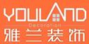 南通雅兰建筑装饰工程有限公司,装修公司