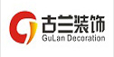 重庆古兰建筑装饰设计工程有限公司