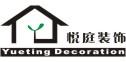 云南悦庭装饰工程有限公司