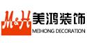 四川美鸿装饰工程有限责任公司广安分公司,威廉希尔中文网