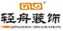 北京轻舟装饰吉安公司