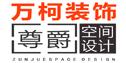 上海万柯建筑装饰工程有限公司