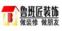 惠州市鲁班匠装饰工程有限公司