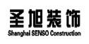 上海圣旭装饰工程有限公司
