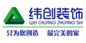 张家港纬创装饰工程有限公司