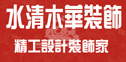 安徽水清木华建筑装饰工程有限公司