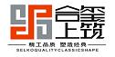 苏州合玺上筑装饰工程有限公司