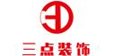 浙江三点装饰有限公司
