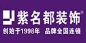 北京紫名都装饰集团黄石公司,装修公司