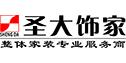 濮阳圣大设计装饰工程有限公司