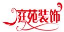 青岛庭苑装饰设计工程有限公司,装修公司