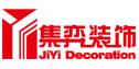 广州集弈装饰南海分公司