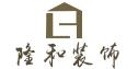 广州隆和装饰佛山公司
