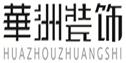 杭州华洲装饰工程有限公司,装修公司