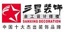 贵州三星余工装饰设计有限公司六盘水分公司,装修公司
