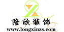 上海隆欣装饰工程有限公司赣州公司
