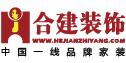 武汉合建志洋装饰工程有限公司