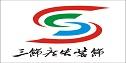 湛江市三饰装饰工程有限公司