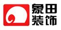 重庆象田装饰设计工程有限公司