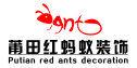 莆田红蚂蚁装饰设计有限公司