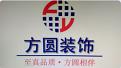 泗阳方圆装饰工程有限公司,装修公司