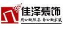 安徽佳泽装饰芜湖分公司