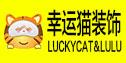 幸运猫装饰工程有限公司