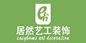 西安居然艺工装饰工程有限公司