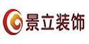 云南景立装饰工程有限公司