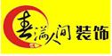 东莞市春满人间装饰有限公司玉溪分公司
