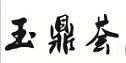 玉鼎荟装饰