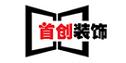 云南首创装饰工程有限公司玉溪分公司