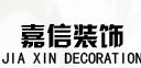 葫芦岛嘉信装饰装修有限公司