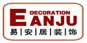 宁波市高新区易安居装饰工程设计有限公司