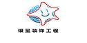 天水市银星装饰工程有限公司