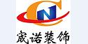 北京宬诺装饰工程有限公司青岛旗舰店,装修公司