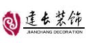 南京建长装饰宿迁分公司