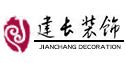南京建长装饰宿迁分公司,威廉希尔中文网