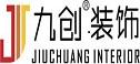 济南九创装饰工程有限公司南昌分公司