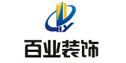 浙江百业建筑装饰有限公司