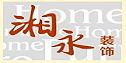 永州市湘永装饰设计工程有限公司