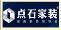 永州点石家装设计有限公司