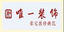 永州唯一装饰工程有限公司
