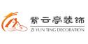 珠海紫云亭装饰工程有限公司