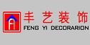 市豐藝室內裝飾設計工(gong)作室